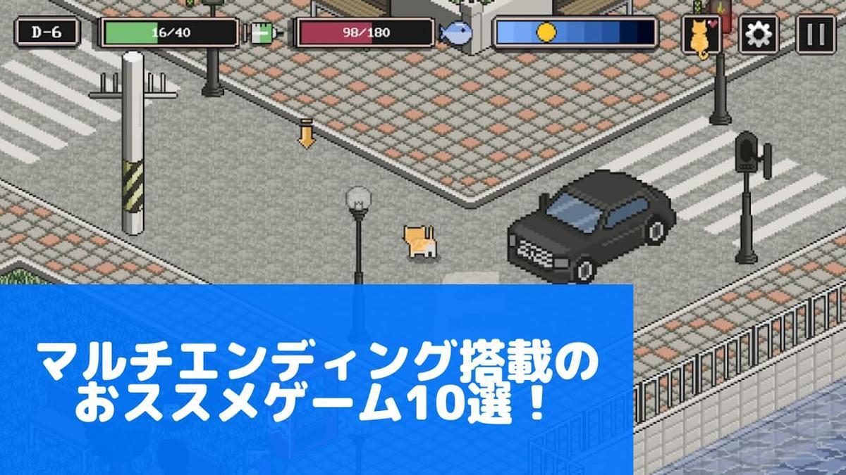 マルチエンディング搭載のゲームアプリ10選!記事アイキャッチ画像