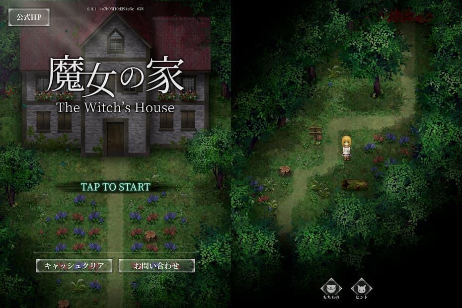 魔女の家 タイトル画面とフィールドを探索中の写真