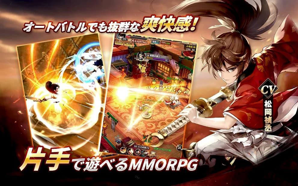 剣魂 片手で遊べるMMORPGだと紹介する画像