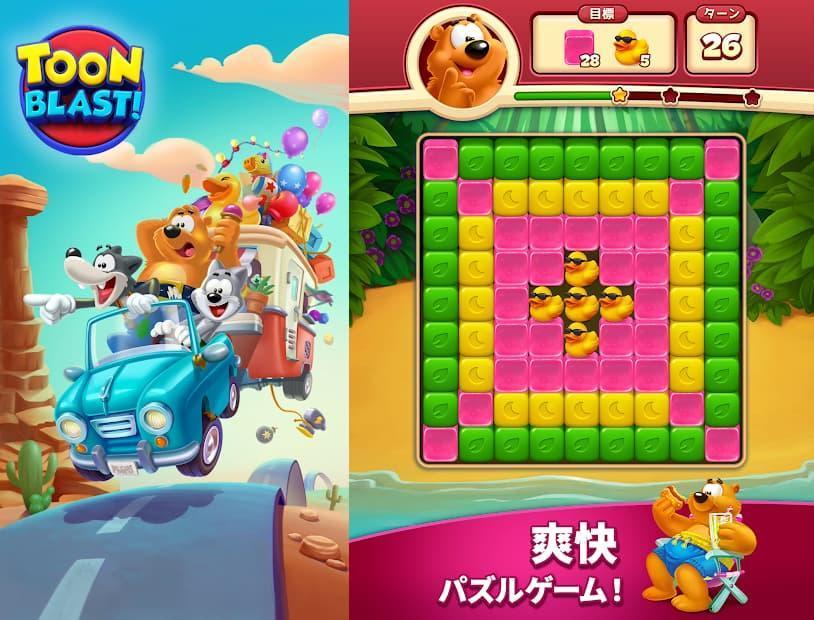 トゥーンブラスト トップ画面と爽快なパズルゲームであることを紹介する写真