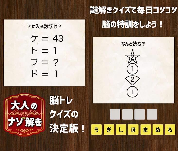 大人の謎解き クイズで脳の特訓をしよう!アプリ紹介写真