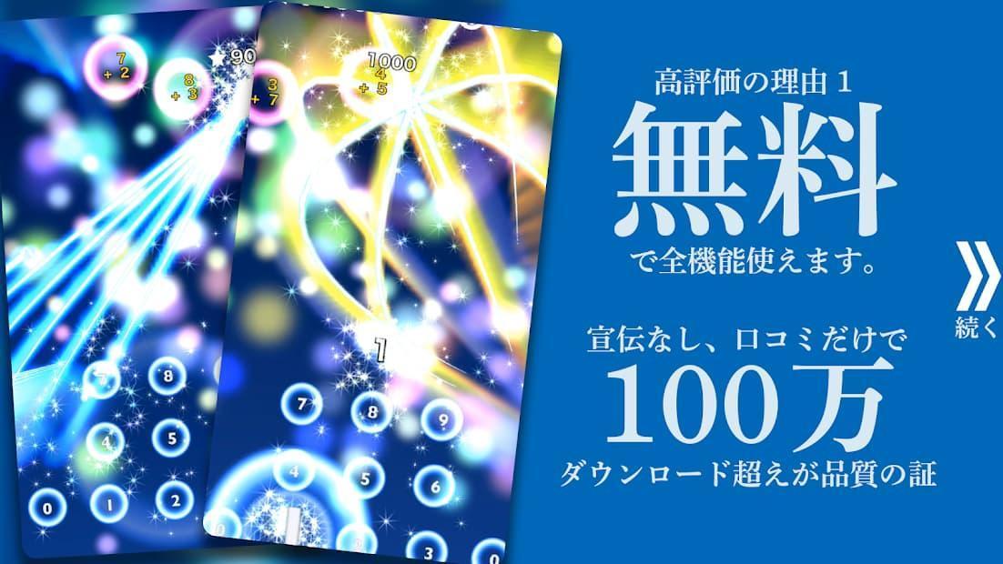 計算脳トレHAMARU 100万以上ダウンロードされた無料のクイズゲームアプリ