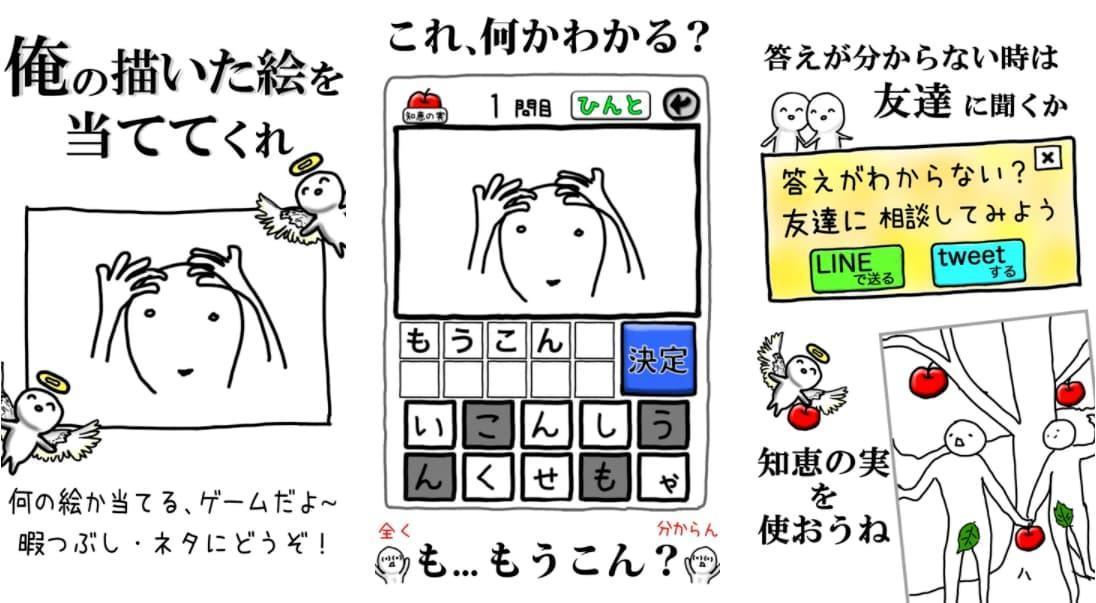 これ何かわかる?独特な絵から何が描かれているかを当てるクイズゲーム