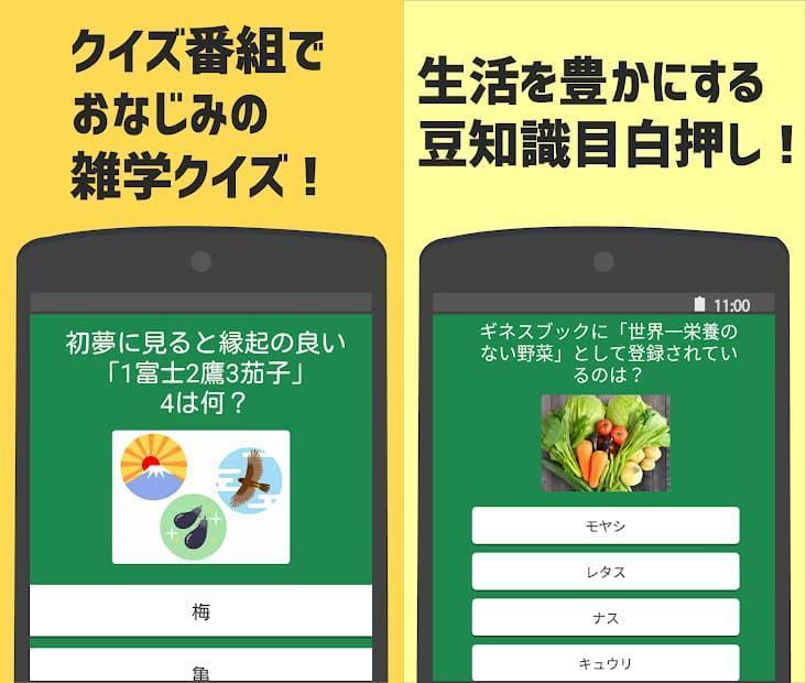 知っていると自慢できる雑学 生活を豊かにする豆知識が豊富な漢字クイズゲーム