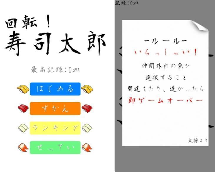 脳トレ!寿司太郎 仲間外れのお寿司漢字をあてるクイズゲームを紹介する写真