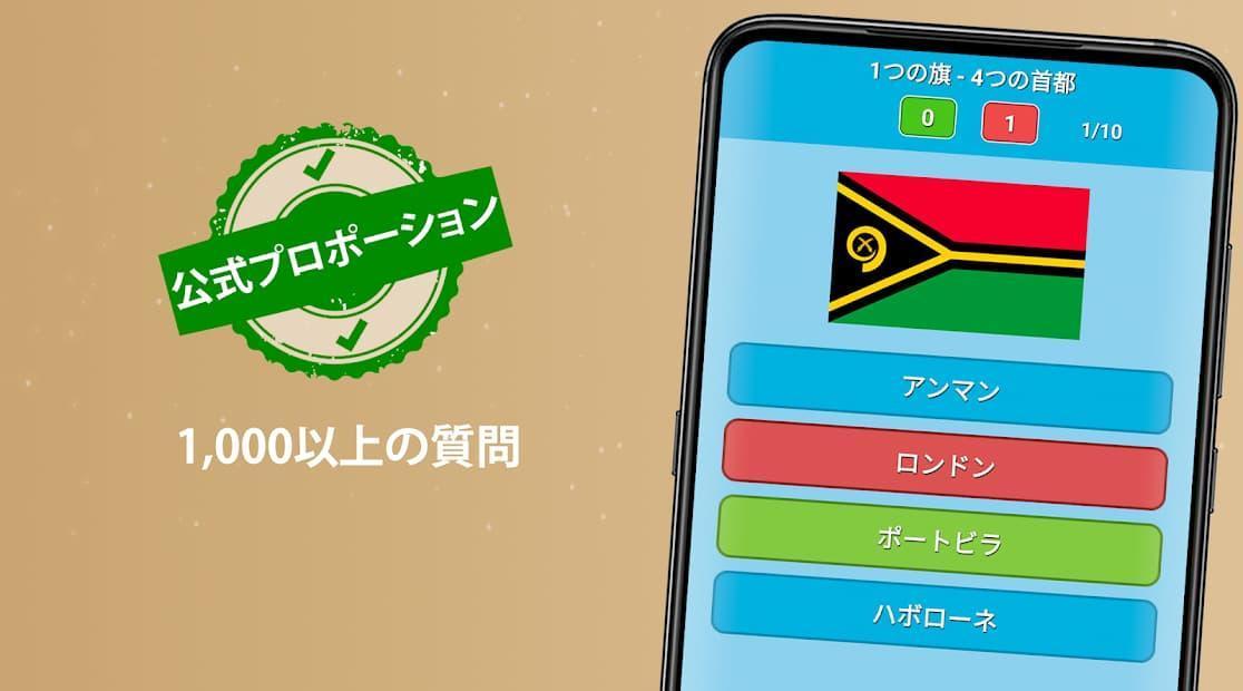 世界の国、首都、旗 世界の国旗や首都を当てていくゲームアプリの紹介をする写真
