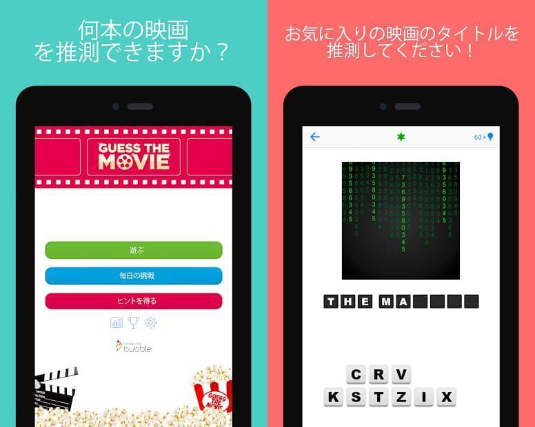 当てよう映画クイズ 世界の映画をどのくらい予想できるか競うクイズゲームアプリを紹介する写真