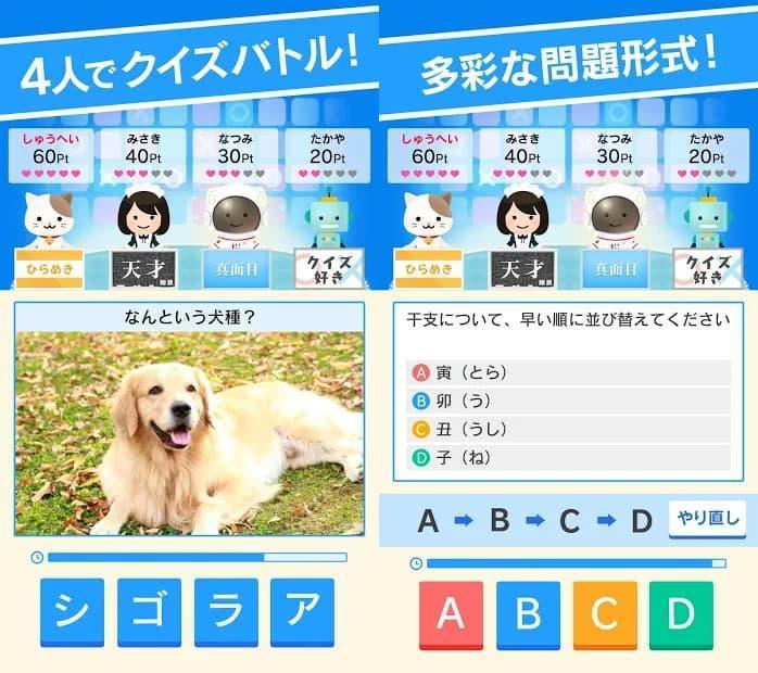 クイズバトルオンライン 4人で多彩な問題を収録したクイズバトルが楽しめるゲームを紹介する写真