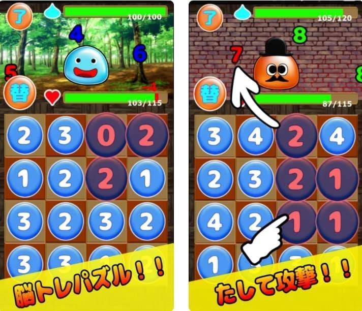 脳トレスライムバトル 数字の問題を解いて敵のスライムを倒していくクイズゲームアプリを紹介する写真