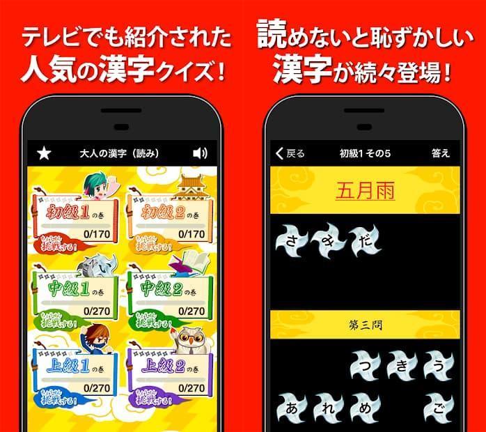 読めないと恥ずかしい大人の常識漢字 テレビでも紹介された人気漢字クイズを楽しめるクイズゲームアプリを紹介する写真