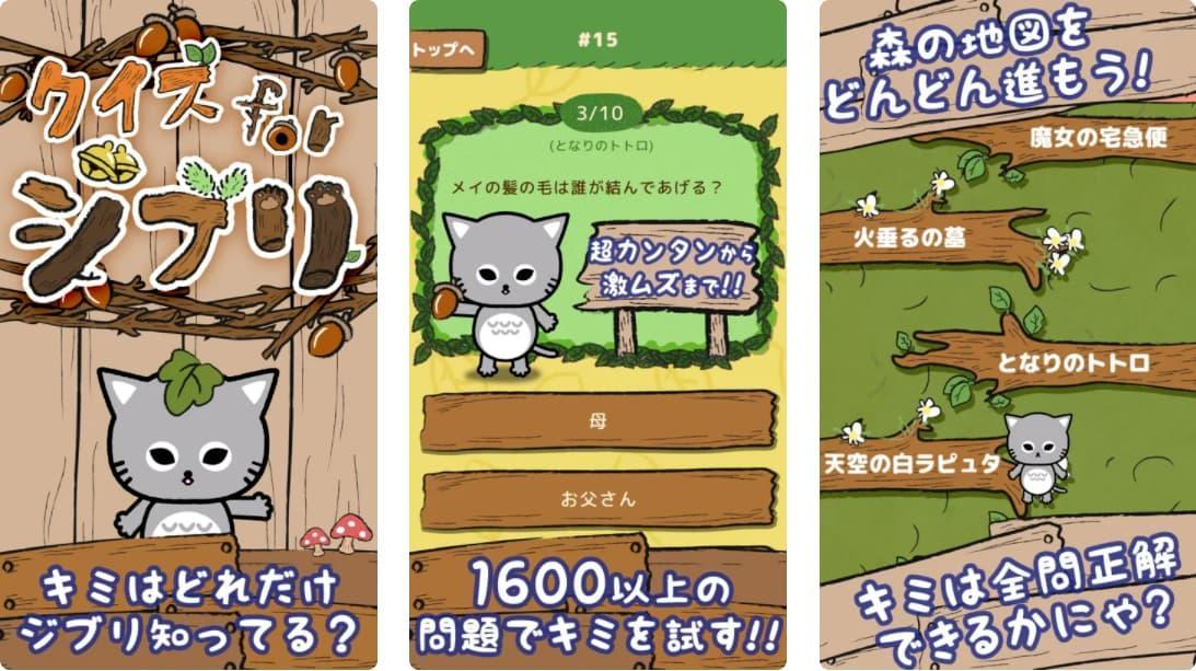 スタジオクイズFORジブリ 1600以上のジブリクイズでジブリ知識が試されるクイズゲームアプリを紹介する写真