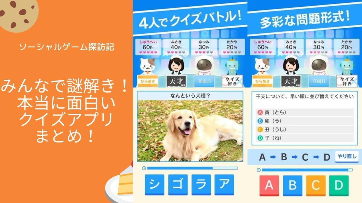 みんなで謎解き!本当に面白いクイズアプリまとめ! 記事アイキャッチ画像