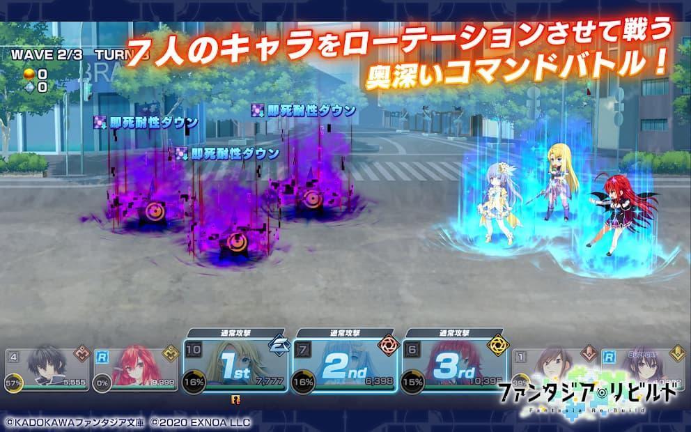 ファンタジア・リビルド 7人のキャラをローテーションさせて戦うコマンドバトルが面白いゲームだと紹介する画像