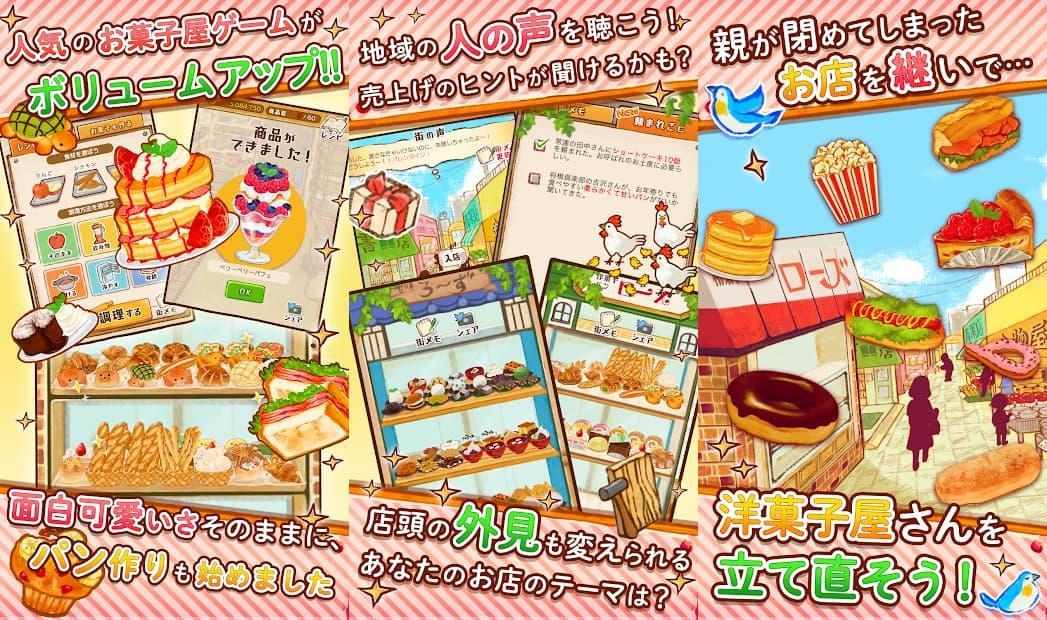 洋菓子店ローズ 親が閉めた店を再興していく経営シミュレーションゲーム!