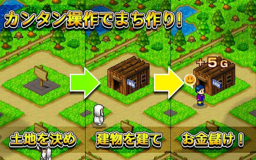 ここは勇者村 簡単操作で街を作るまちづくりシミュレーションゲーム!