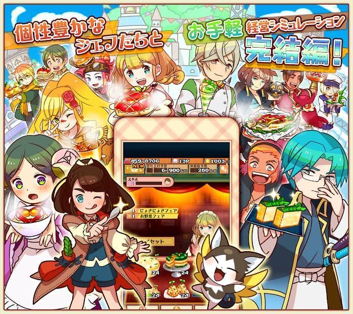 まんぷくマルシェ3 個性豊かなシェフたちと簡単操作で経営を楽しめるゲーム!