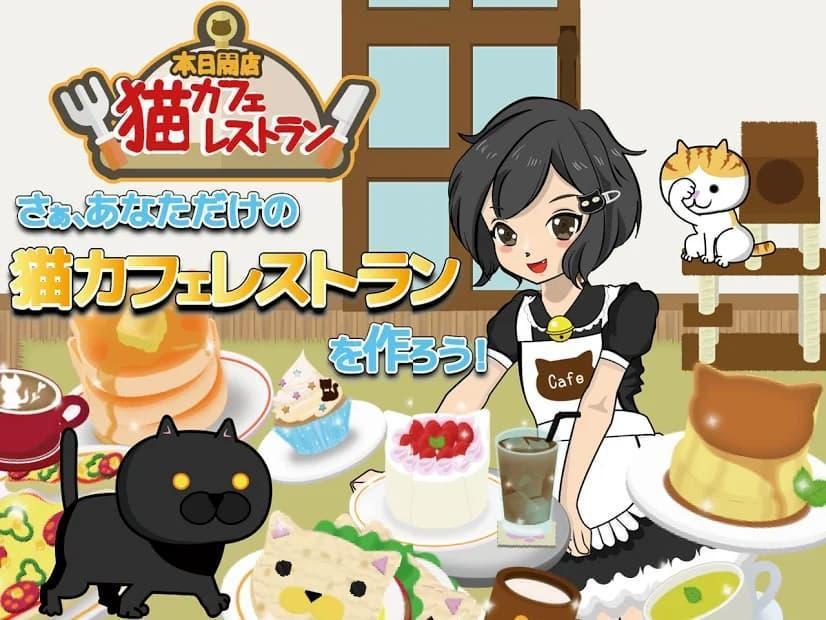 本日開店猫カフェレストラン 猫カフェを作れる経営シミュレーションゲーム!