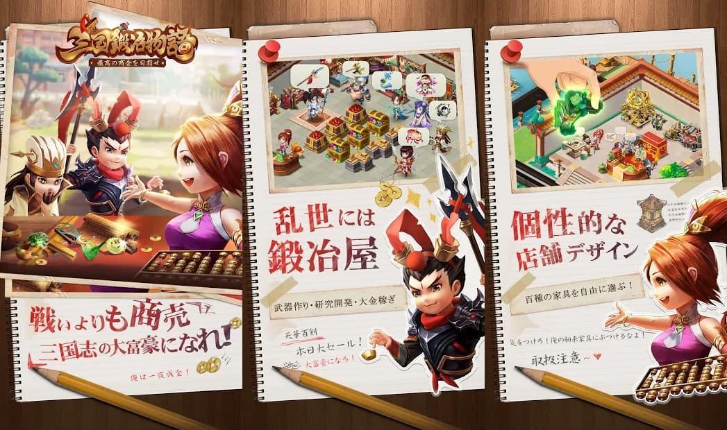 三国鍛冶物語 戦いよりも商売!三国志の世界で鍛冶屋を営む経営シミュレーションゲーム!