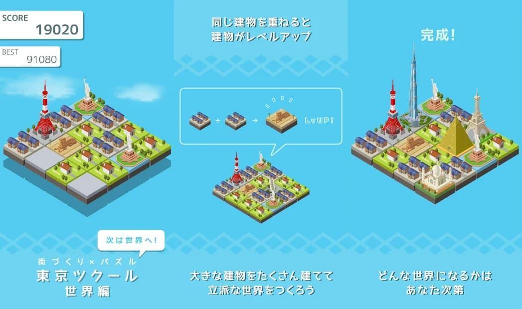 東京ツクール まちづくりアプリ紹介画像