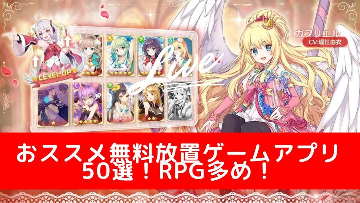 RPG多め!おススメ無料放置ゲームアプリ50選!記事アイキャッチ画像