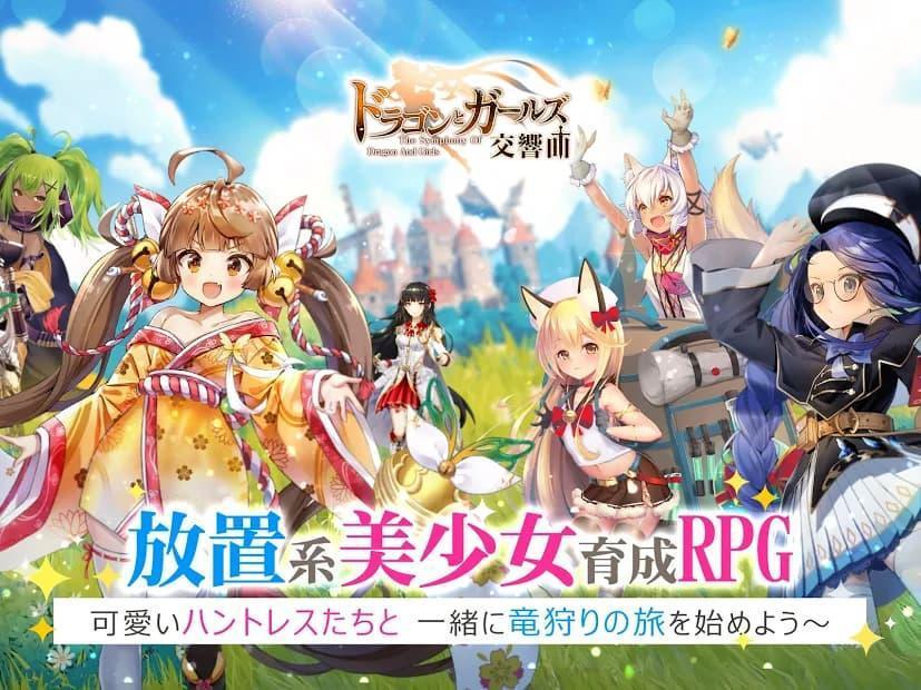 ドラゴンとガールズ交響曲 放置系美少女育成RPG