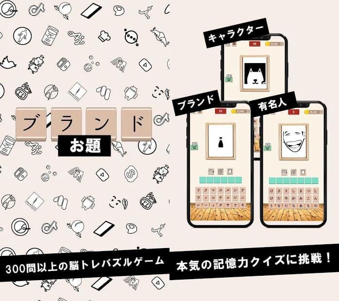 アイコンクイズ王 ブランド名や有名人をアイコンから当てるゲームアプリ