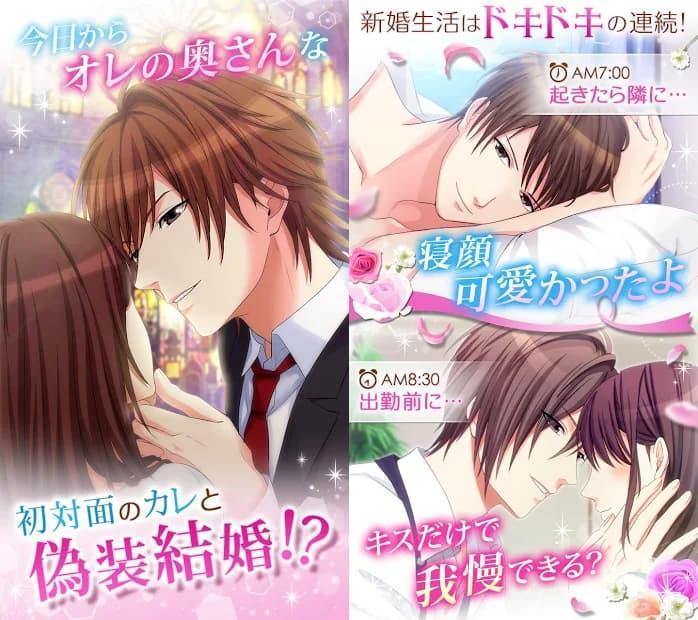 誓いのキスは突然に Love Ring アプリ紹介画像