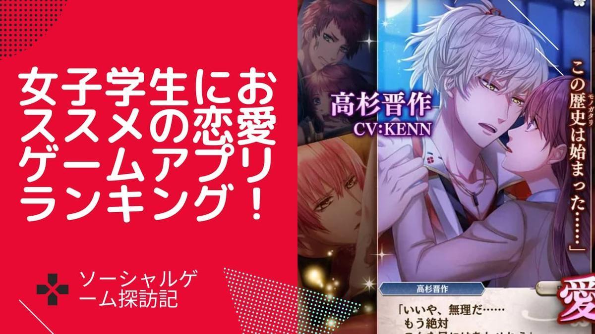 女子学生におススメの恋愛乙女ゲームアプリランキング!記事アイキャッチ画像