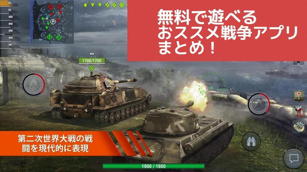 無料で遊べるおススメ戦争アプリまとめ!記事アイキャッチ画像