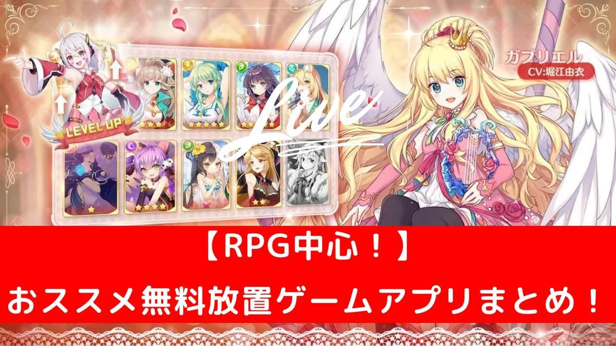 RPG多め!おススメ無料放置ゲームアプリ厳選まとめ!