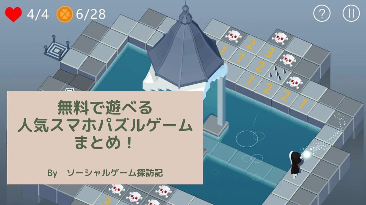 無料で遊べる人気スマホパズルゲームまとめ!記事アイキャッチ画像