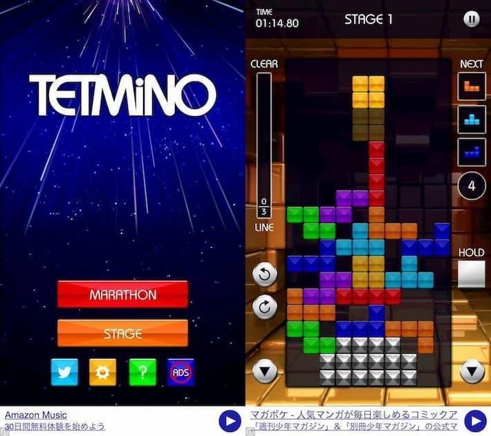 TETMiNO アプリ紹介画像