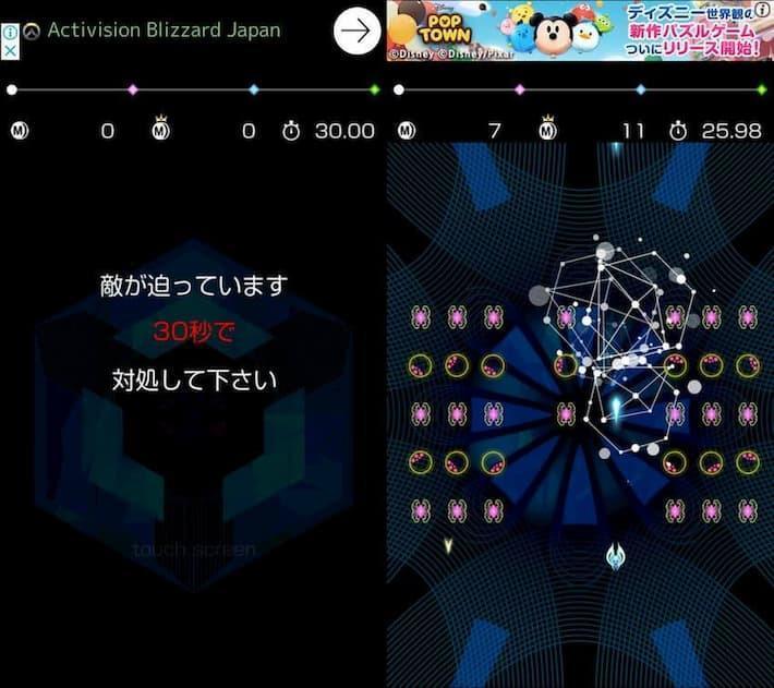 destroyer アプリ紹介画像