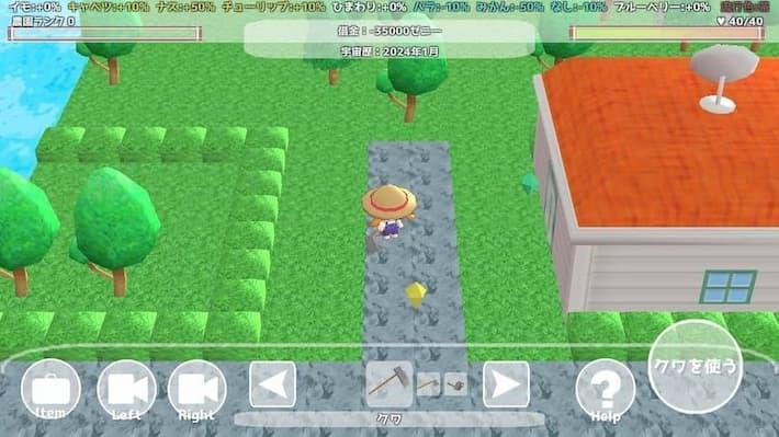 アグーリの農園生活 アプリ紹介画像