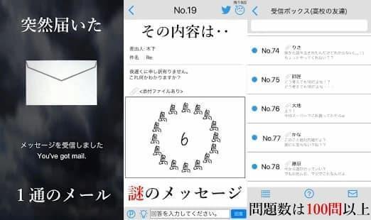 謎解きメール アプリ紹介画像