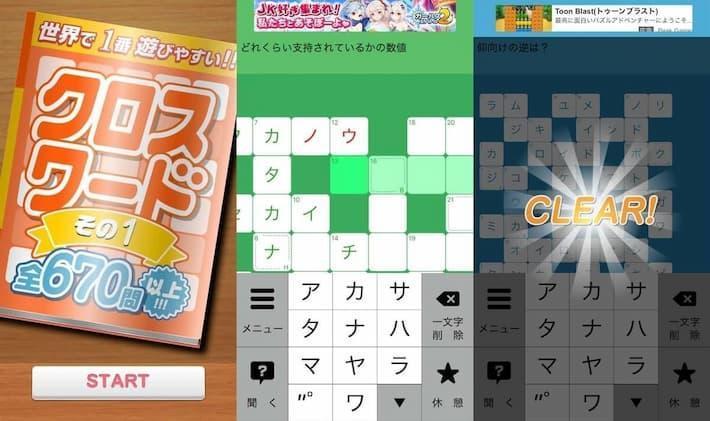 クロスワード アプリ紹介画像
