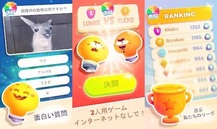 クイズ-オフラインゲーム アプリ紹介画像