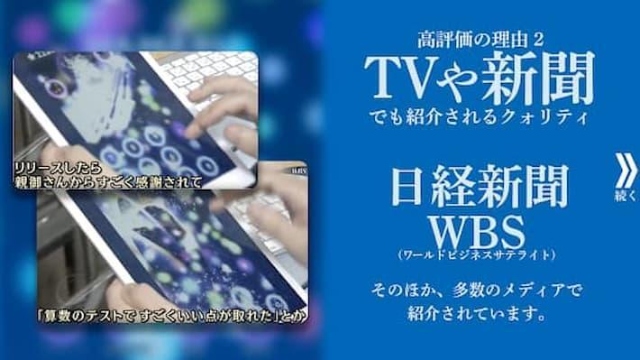 計算脳トレHAMARU TVや新聞で紹介されたゲームアプリ