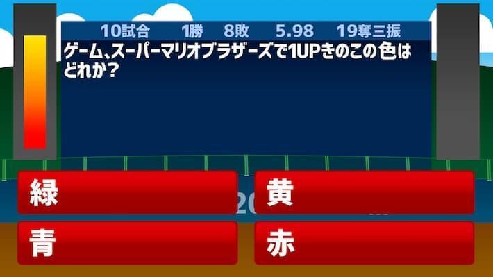 クイズ野球ストーリー アプリ紹介画像