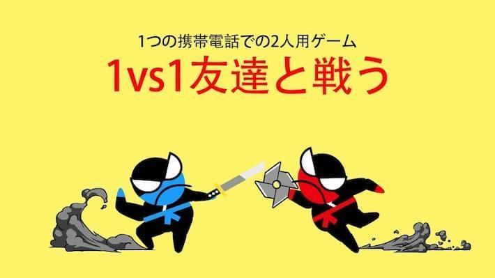 ジャンプ忍者バトル 1対1で友達と対戦できる2人用ゲームアプリ