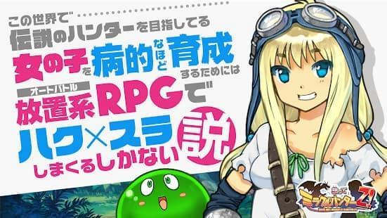 スクミズ! 最強のハンターを目指す女の子を放置系RPGでハクスラしまくるゲーム