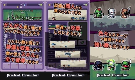 PocketCrawler アプリ紹介画像