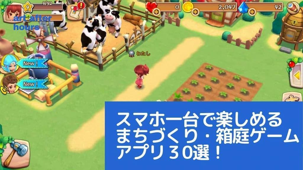 まちづくり・箱庭ゲームアプリ30選!記事アイキャッチ画像