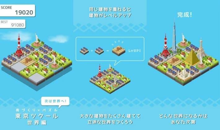 東京ツクール アプリ紹介画像