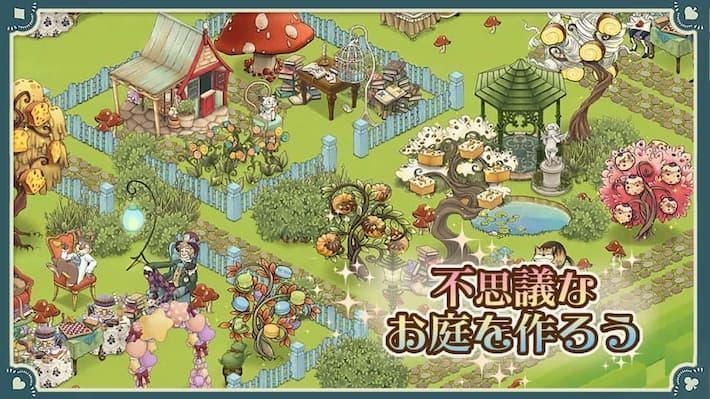 新アリスの不思議なティーパーティー 不思議なお庭を作れる箱庭ゲーム