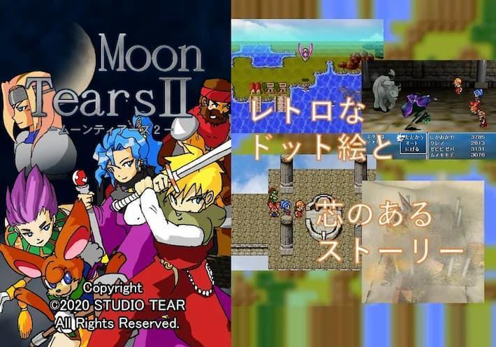 MOON TEARSⅡ アプリ紹介画像