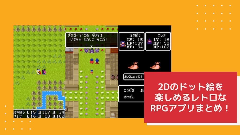 2Dのドット絵を楽しめるレトロなRPGアプリ15選!記事アイキャッチ画像