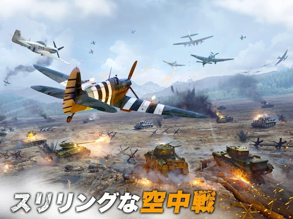 WARPATH スリリングな空中戦