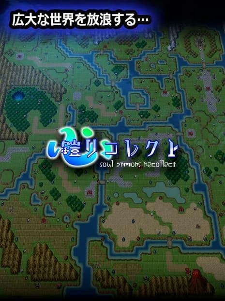 心鎧リコレクト【ドット粉砕アクション×探索RPG】 アプリ紹介画像