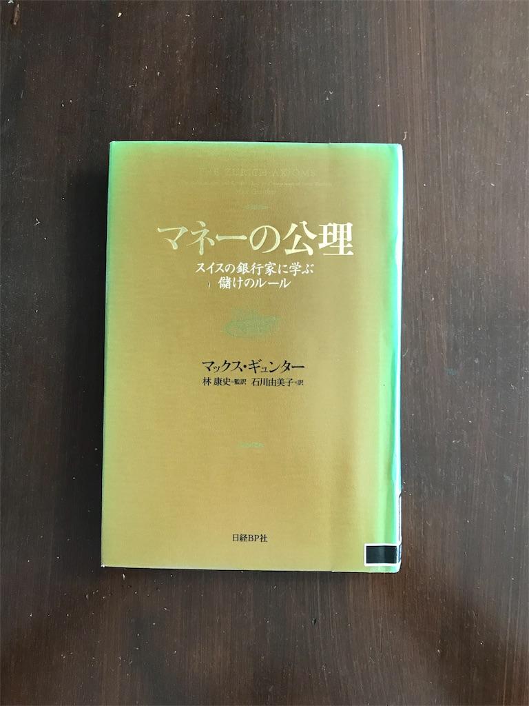 f:id:kazu7954:20180821142600j:image